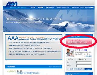 AAAアフィリエイトに無料登録します